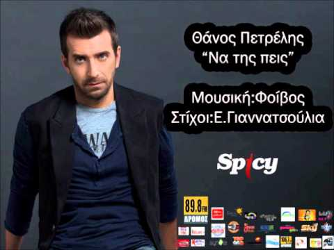 -    | Thanos Petrelis Na tis peis - Official Audio Release (HQ)
