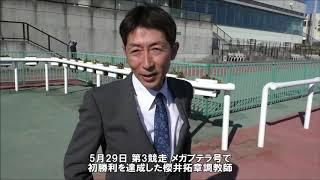 20190529櫻井拓章調教師初勝利