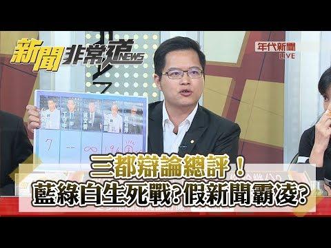 台灣-新聞非常道-20181112 三都辯論總評!藍綠白生死戰?假新聞霸凌?