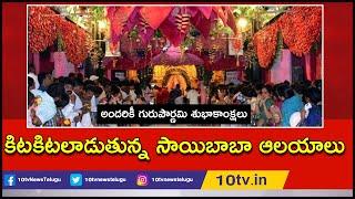 గురుపౌర్ణమి: కిటకిటలాడుతున్న సాయిబాబా ఆలయాలు | Guru Purnima Celebrations 2019 in Visakha  News