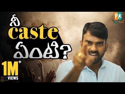 Nee Caste Enti ? || Pakkinti Kurradu