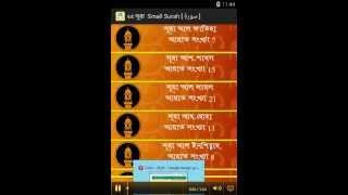 25 Small Surah ( Bangla, English , Arabic)