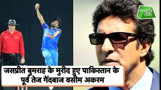 Wasim Akram says Bumrah has best Yorker in World Cricket | Sports Tak