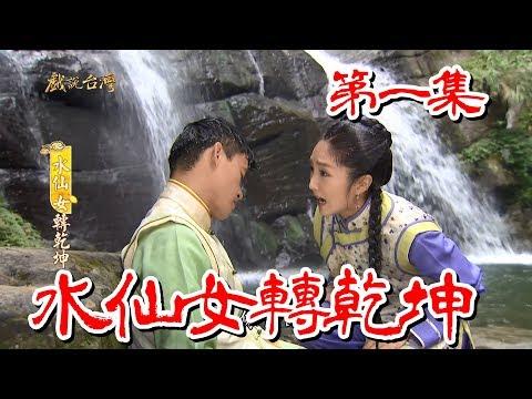 台劇-戲說台灣-水仙女轉乾坤-EP 01
