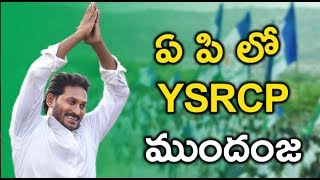 Ap Elections 2019 Latest Update | AP Elections | Jagan | Chandra Babu