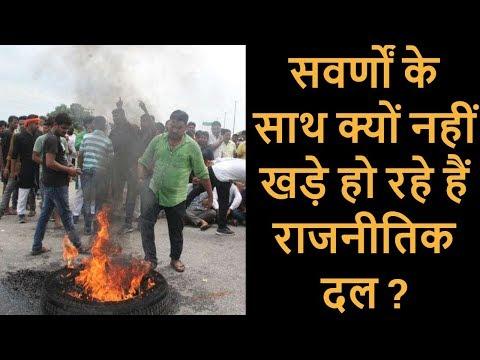 SC/ST Act के विरोध में सवर्णों का भारत बंद | Newstimes Network |