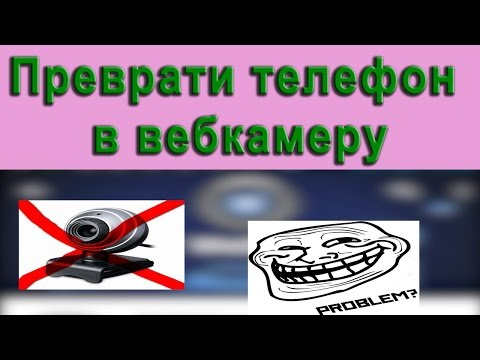 Как превратить телефон в беспроводную вебкамеру
