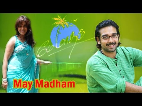 May Madham Tamil Full Movie video
