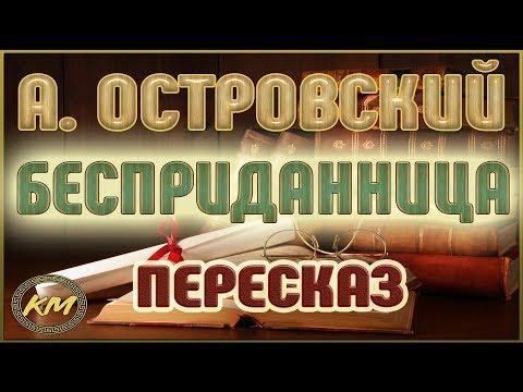 БЕСПРИДАННИЦА. Александр Островский