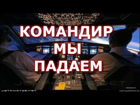 154. РАСШИФРОВКА ЧЕРНЫХ ЯЩИКОВ ТУ - 154