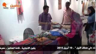يقين | معرض الحرف اليدوية وتسويقها ضمن مهرجان  الهند علي ضفاف النيل