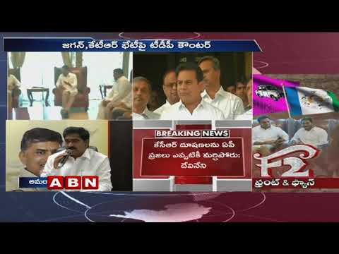 Minister Devineni Uma holds Press Meet over YS Jagan and KTR Meeting | ABN Telugu