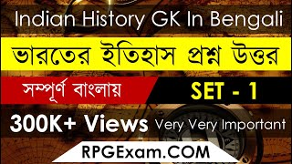 History GK (ইতিহাস) Part-1 (Bengali) | RPG Exam Guide | SSC MTS, WBGDRB,CGL, Civil Service Exam