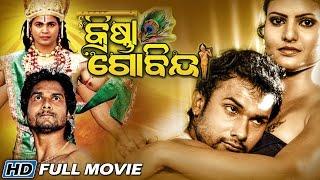 Download KRISHNA GOVINDA Odia Super Hit Full Film | Suraj Tripathy, Kajol Satapathy | Sarthak Music 3Gp Mp4