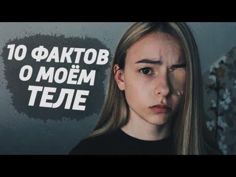10 ФАКТОВ О МОЁМ ТЕЛЕ, НЕ ПУГАЙТЕСЬ...