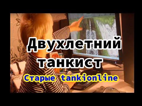 dvuhletniy-rebenok-igraet-v-tanki-onlayn