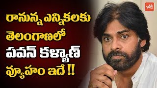 Pawan Kalyan Strategy For 2019 elections | Janasena in Telangana