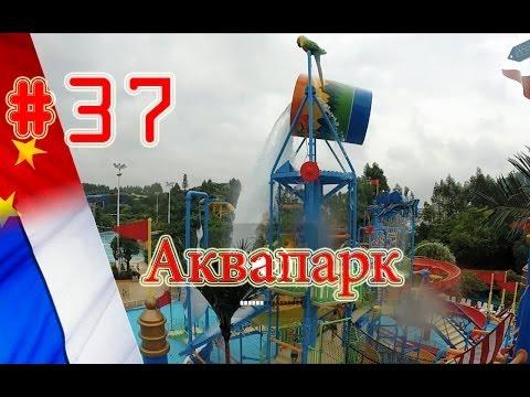 Chinese vlog: Аквапарк в Гуанчжоу, Китай, блого Китае, Аквапарк, Chimelong Water Park