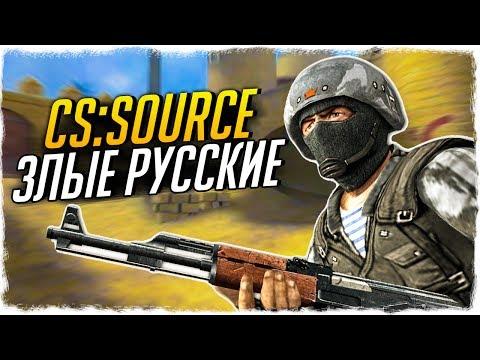 CSS (Counter-Strike: Source) - ЗЛЫЕ РУССКИЕ! СБОРКА С ГЛУШИТЕЛЯМИ! - СТРАННЫЕ СБОРКИ COUNTER-STRIKE!