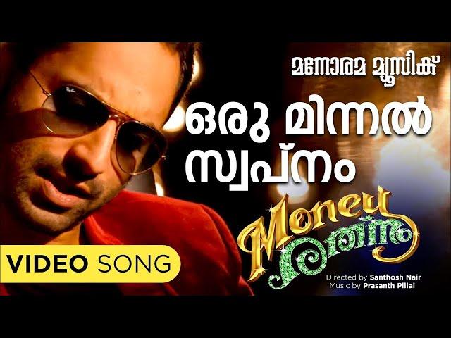 Paisa Paisa Song from Money Rathnam