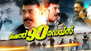 Malayalam Full Movie 2015 New Releases | Mission 90 Days | Malayalam Action Movies 2015