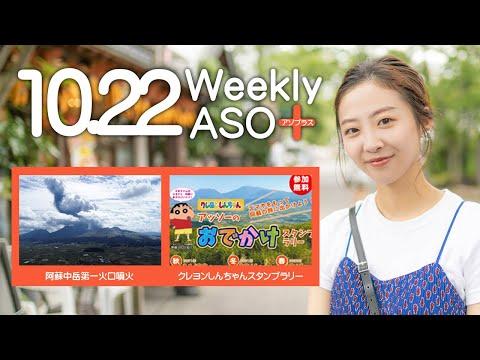2021年10月22日 週刊アソプラス 「阿蘇中岳第一火口噴火」「クレヨンしんちゃんスタンプラリー」
