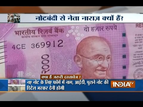 People across the Country are Exicted to Get New Currency Notes in Exchange of Rs 500, Rs 1000 Notes