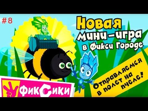 Фиксики. Фикси Город #8 Полет на Пчеле! Развивающая игра как мультик для деток, новая серия.