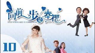 《向前一步是幸福》第10集 都市情感剧(傅程鹏、刘晓洁、杨雪、徐洪浩领衔主演)