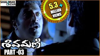 Shivamani Telugu Movie Part 03/12 || Nagarjuna, Asin, Rakshita