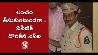 Mir Chowk SI Sarangapani Caught Red Handed To ACB While Taking Bribe | Hyderabad