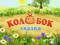 Детская сказка Колобок Слушать русская народная аудиосказка с картинками mp3