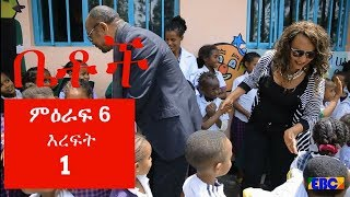 ETHIOPIA - Betoch Comedy Drama Season 6 Final - Part 1