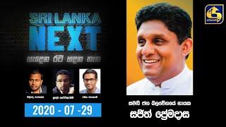 SRI LANKA NEXT -2020-07-29