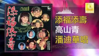 潘迪華 Pan Di Hua 高山青 Gao Shan Qing Original Music Audio