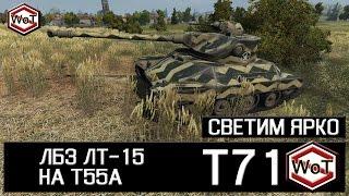 T71 - светим ярко: ЛБЗ ЛТ-15 || World of Tanks || S. WoT Channel