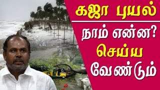 http://festyy.com/wXTvtStamilnadu gaja cyclone live update do's and don'ts government warning tamil news live