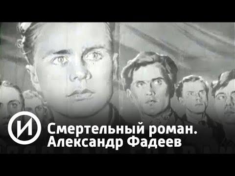 Смертельный роман. Александр Фадеев | Телеканал История