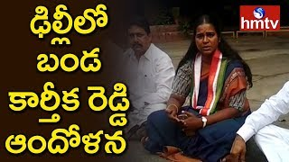 Congress Banda Karthika Reddy Deeksha At AICC Office  | hmtv