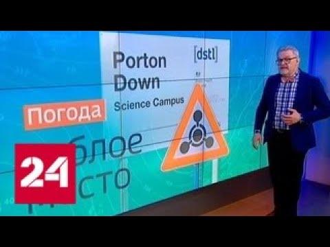 В деле Скрипаля появился зловещий и гнусный подозреваемый - Россия 24