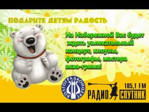 "Акция радио ""Волгоград-FM"""
