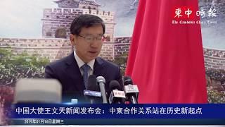 中国大使王文天新闻发布会(三):中柬合作关系站在历史新起点