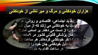 هشدار به مردم ایران - قتل عام خاموش یک ملت