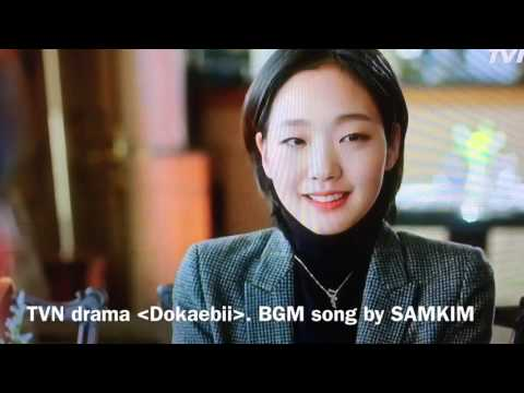 도깨비 OST song by Samkim