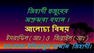 জিহাদী হুজুরের অশ্রুঝরা বয়ান- Mawlana Eliasur Rahman Zihadi
