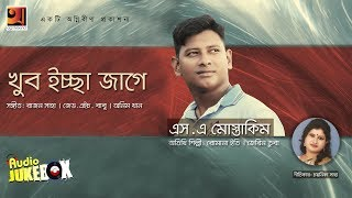 New Bangla Album 2017 | S. A. Mostakim  | Album Khub Iche Jage | Full Album | Audio Jukebox
