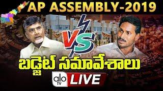 LIVE : AP Assembly Budget Session 2019 Live | YS Jagan Vs Chandrababu | AP Assembly Live | Alo Tv