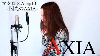 AXIA〜ダイスキでダイキライ〜 - MACROSS DELTA マクロスΔ ep10 song by HINA