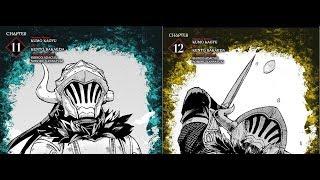 Goblin Slayer Side Story Year One ch11n12