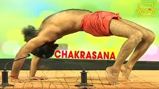 Chakrasana (चक्रासन): Swami Ramdev | Acharyakulam, Haridwar